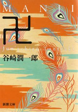 卍(まんじ)-電子書籍