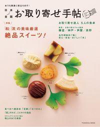 日本全国お取り寄せ手帖Vol.1