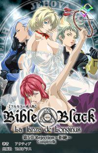 【フルカラー成人版】新・Bible Black 第5章 Rejection ~拒絶~ Complete版