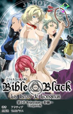 【フルカラー成人版】新・Bible Black 第5章 Rejection ~拒絶~ Complete版-電子書籍