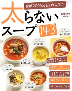 太らないスープ143-電子書籍