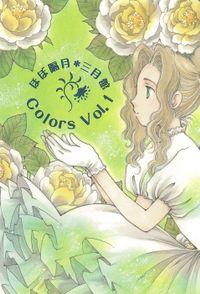 HOBOKAKU Colors 1