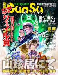 別冊群雛 (GunSu) 2016年 02月発売号 ~ インディーズ作家と読者を繋げるマガジン ~