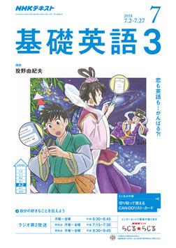 NHKラジオ 基礎英語3 2018年7月号-電子書籍