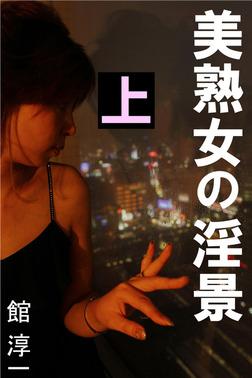 美熟女の淫景 上-電子書籍