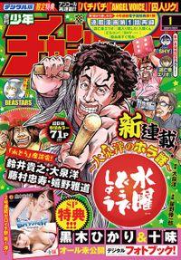 週刊少年チャンピオン2020年1号