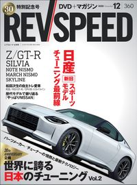 REV SPEED 2020年12月号