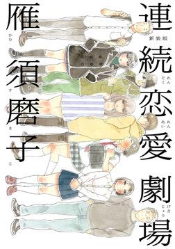 新装版 連続恋愛劇場-電子書籍