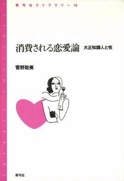 消費される恋愛論 大正知識人と性-電子書籍