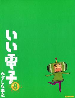 いい電子8-電子書籍