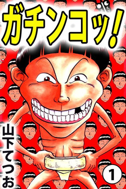 ガチンコッ!(1)-電子書籍