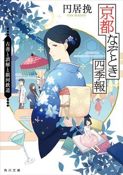 京都なぞとき四季報 古書と誤解と銀河鉄道-電子書籍
