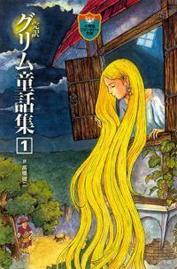 完訳 グリム童話集 1