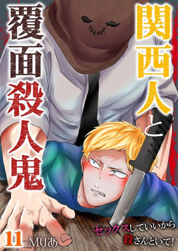関西人と覆面殺人鬼~セックスしていいから殺さんといて! 11-電子書籍