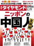 週刊ダイヤモンド 18年7月7日号