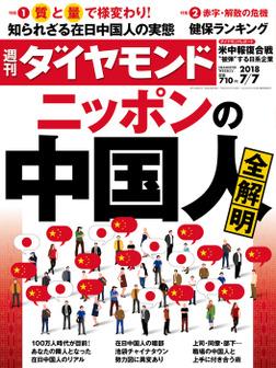 週刊ダイヤモンド 18年7月7日号-電子書籍