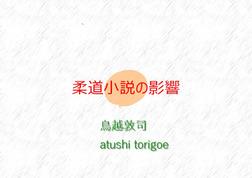 柔道小説の影響-電子書籍