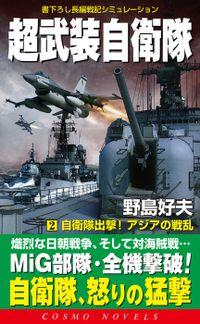 超武装自衛隊(2)自衛隊出撃!アジアの戦乱