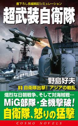超武装自衛隊(2)自衛隊出撃!アジアの戦乱-電子書籍