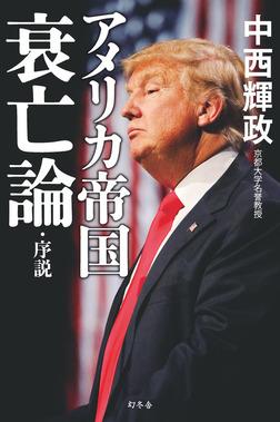 アメリカ帝国衰亡論・序説-電子書籍