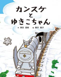カンスケとゆきこちゃん-電子書籍