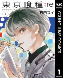 東京喰種トーキョーグール:re 1-電子書籍