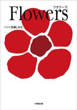 Flowers(フラワーズ)-電子書籍