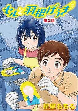セルと羽根ぼうき(2)-電子書籍