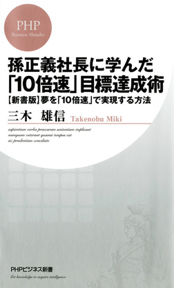 孫正義社長に学んだ「10倍速」目標達成術 [新書版]夢を「10倍速」で実現する方法-電子書籍