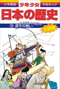 学習まんが 少年少女日本の歴史6 源平の戦い ―平安時代末期―