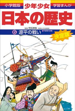 学習まんが 少年少女日本の歴史6 源平の戦い ―平安時代末期―-電子書籍