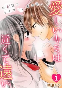 愛しいキミは近くて遠い ~幼馴染とキスフレ、その先。~(1)-電子書籍