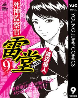 死神監察官雷堂 9-電子書籍