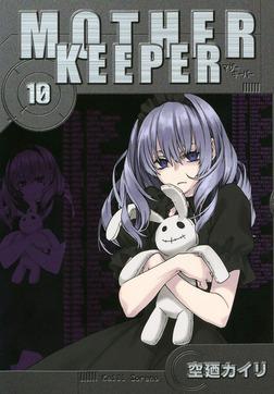 MOTHER KEEPER 10巻-電子書籍