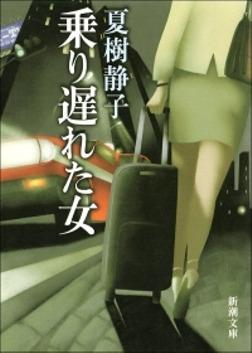 乗り遅れた女-電子書籍