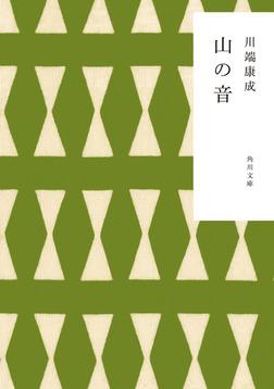 山の音-電子書籍
