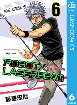 ROBOT×LASERBEAM 6-電子書籍