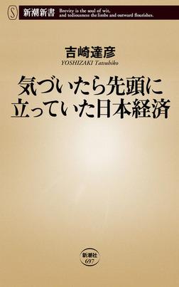 気づいたら先頭に立っていた日本経済-電子書籍