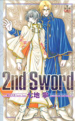 2nd Sword-電子書籍