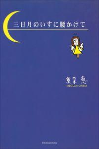 タレント絵本(小学館)
