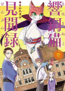 響銅猫見聞録 / 壱-電子書籍