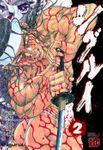 【期間限定 無料お試し版】シグルイ(チャンピオンREDコミックス)