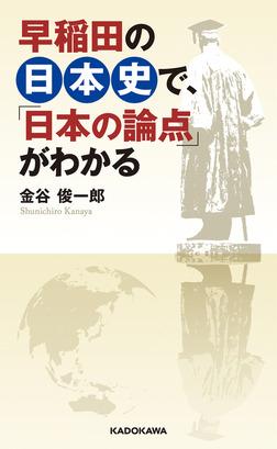 早稲田の日本史で、「日本の論点」がわかる-電子書籍