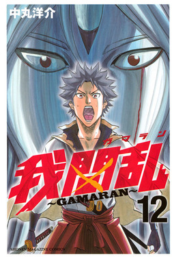 我間乱~GAMARAN~(12)-電子書籍