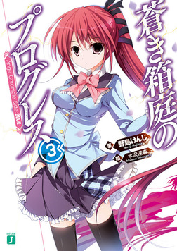 蒼き箱庭のプログレス 3 Ange Chronicle Side:BLUE-電子書籍