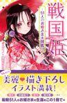 戦国姫 ―51人のお姫様大図鑑―