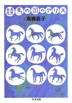 競馬の国のアリス-電子書籍