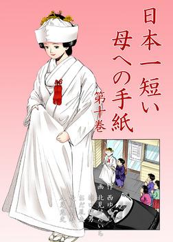 日本一短い母への手紙 10-電子書籍