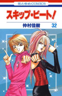 スキップ・ビート! 32巻-電子書籍