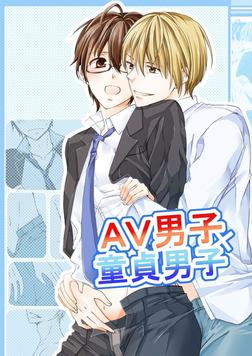 AV男子×童貞男子-電子書籍
